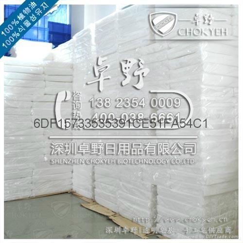 乳白色皂基 1
