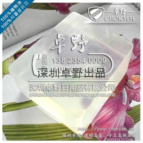 手工皂製作原料卓野韓式透明皂基 1
