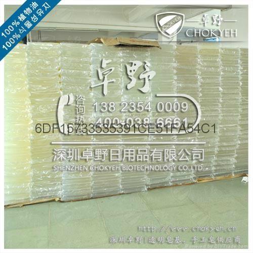 卓野CY70精油皂制作天然材料植物透明乳白皂基 1