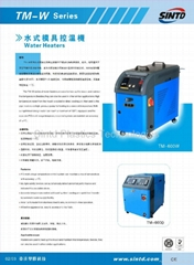 Mold Temperature controller & heater
