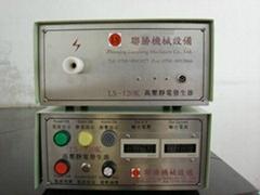 干式高压静电发生器