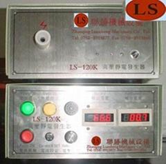 水油通用高压静电发生器
