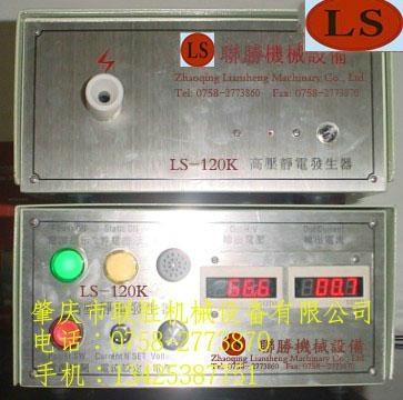 內置式高壓靜電發生器  4