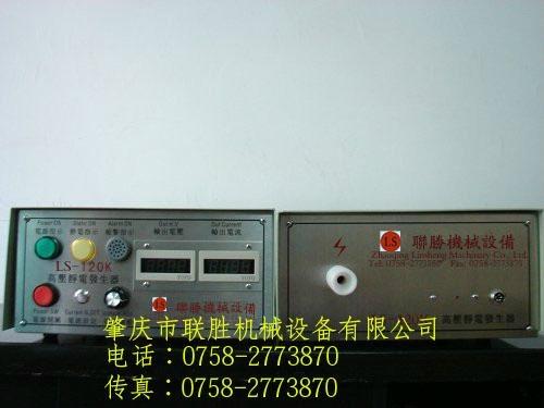 臺灣彰譽塗裝靜電發生器 1