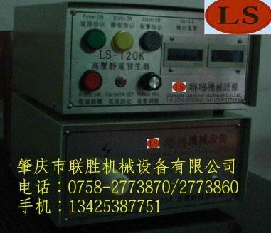LS120KV高壓靜電發生器 3