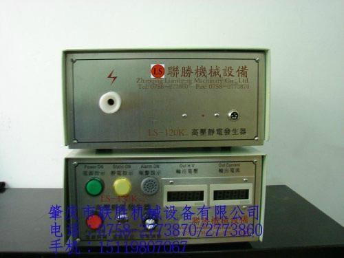 LS120KV高壓靜電發生器 4