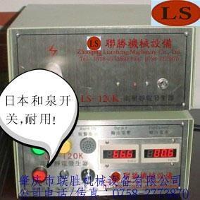 LS120KV高壓靜電發生器 5