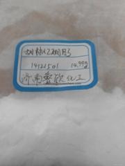 胡椒乙酮肟  62681-68-9