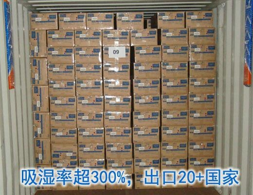 TOPSORB货柜干燥剂 4