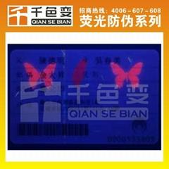 紫外熒光防偽隱形油墨