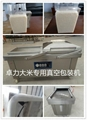 大米杂粮专用真空包装机