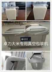 大米雜糧專用真空包裝機