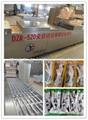 內蒙古呼和浩特牛肉乾專用全自動拉伸膜真空包裝機 1