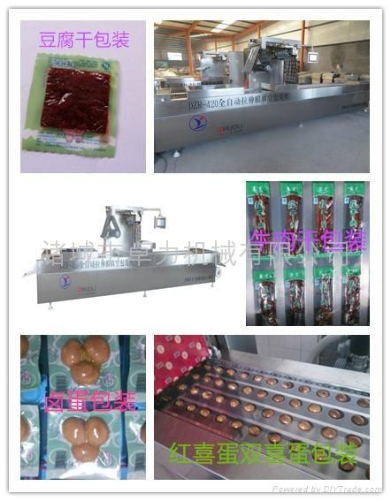 內蒙古呼和浩特牛肉乾專用全自動拉伸膜真空包裝機 2