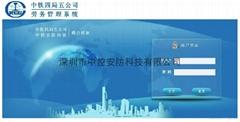 中铁四局五公司劳务工管理系统