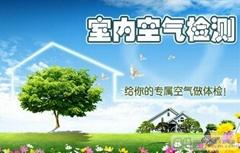 上海室內空氣質量檢測