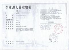 武汉畅新科技发展有限公司