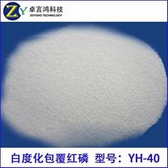 白度化包覆红磷  型号YH-40