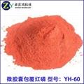 微膠囊包覆紅磷阻燃劑  型號Y
