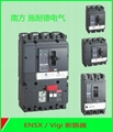 ENSX塑壳式断路器