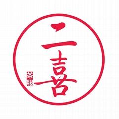 上海二喜电子商务有限公司