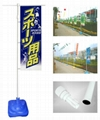 Economical outdoor flying banner