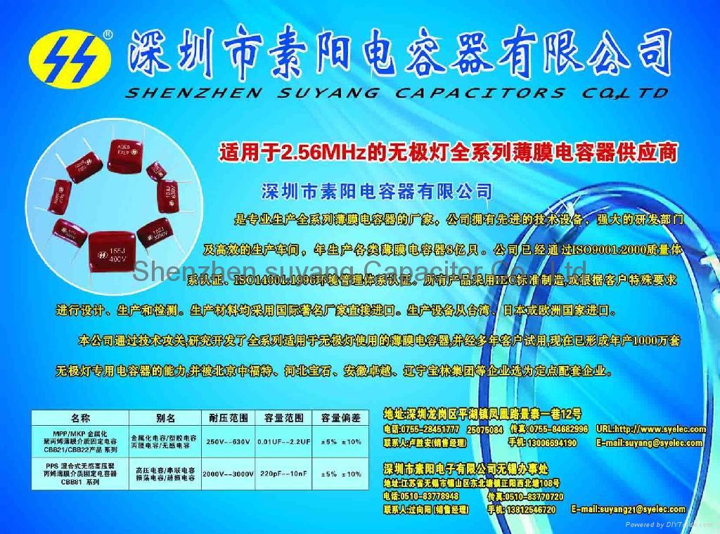 无极灯专用全系列薄膜电容器 1