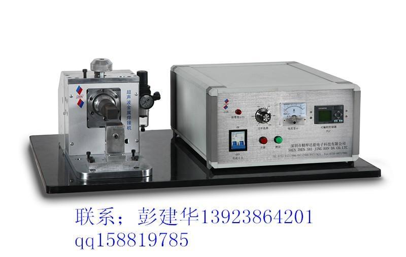 超聲波焊接機 1