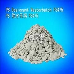 塑料除水母料PS475X