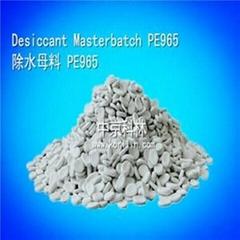 塑料除水母料PE965
