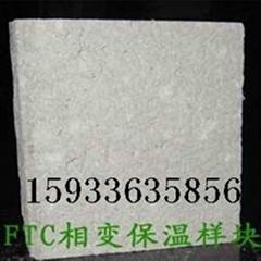 FTC相变保温材料