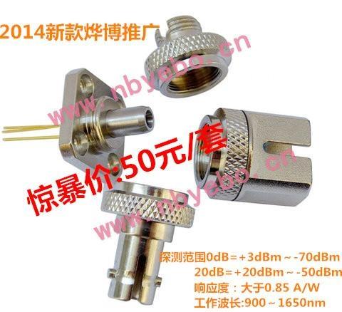 光電探測器 2