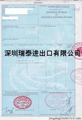 也门大使馆加签认证