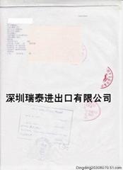 北京上海沙特大使馆加签