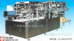 臺灣宇厚 Y-35A 智慧型包裝機