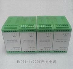 JM021-4/220V开关电源 辅助电源