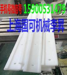 超高分子聚乙烯UHMWPE墊條