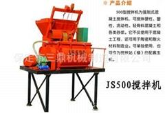 强制式混凝土搅拌机500型