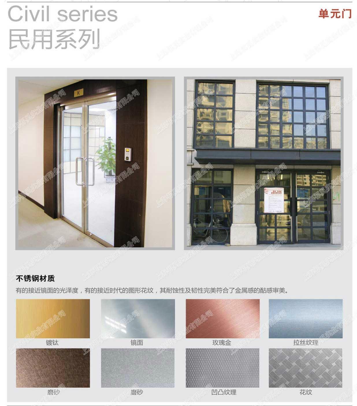 上海軒源非標單元門 4