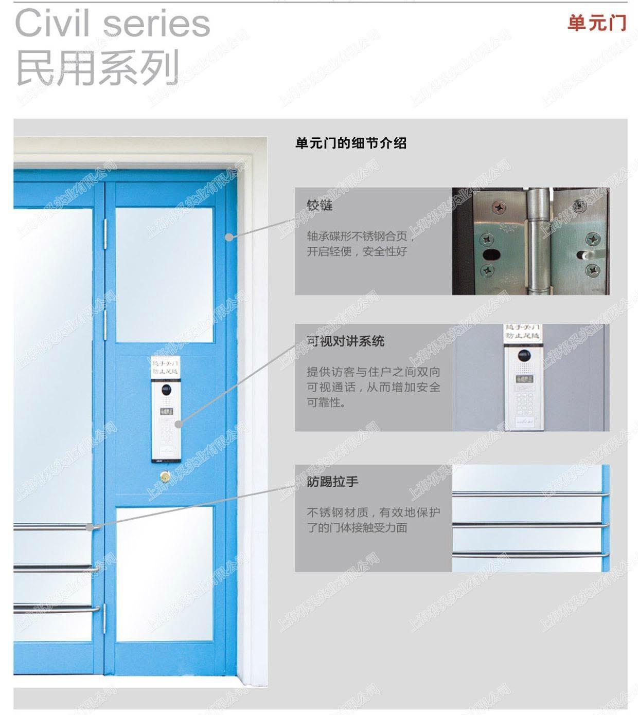 上海軒源非標單元門 1