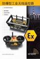 煤安MA认证防爆遥控器
