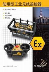 煤安MA認証防爆遙控器