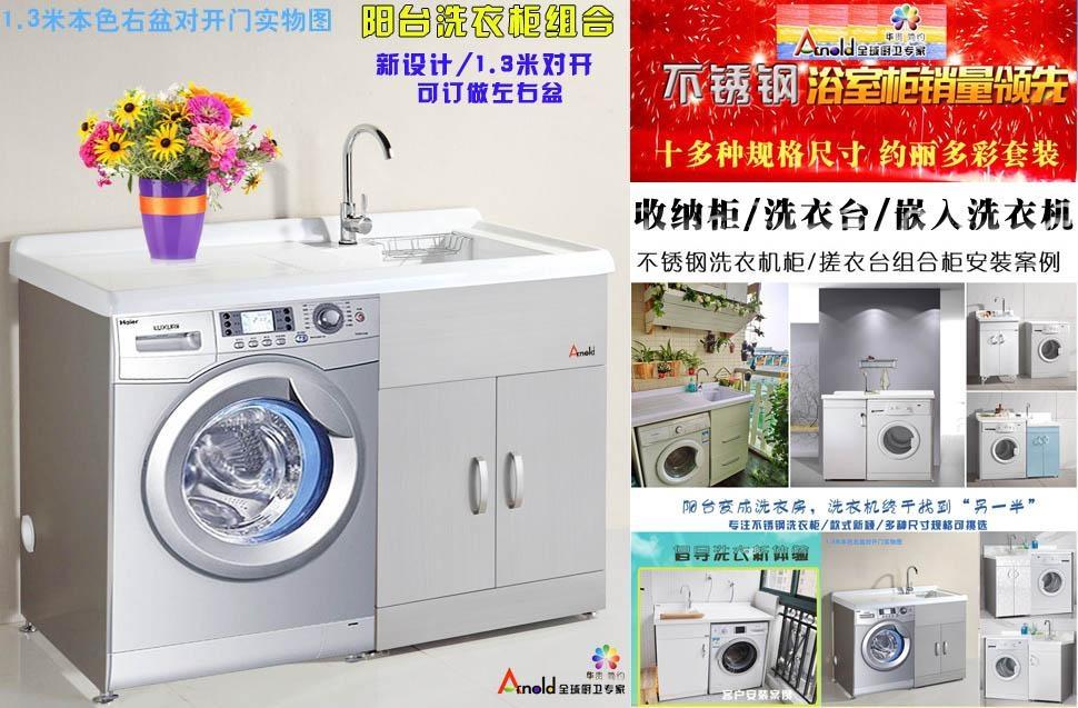 洗衣機櫃套裝 1