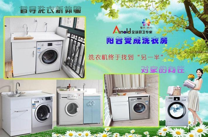 洗衣機櫃套裝 4