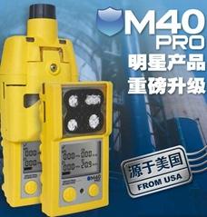 美國英思科M40pro四合一氣體檢測儀