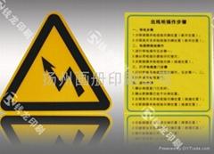 PVC標牌