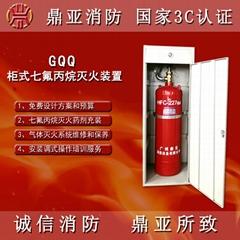 鼎亞櫃式七氟丙烷滅火裝置氣體滅火設備