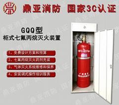 質量安全可靠的櫃式七氟丙烷氣體滅火裝置