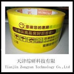 2014 marking tape