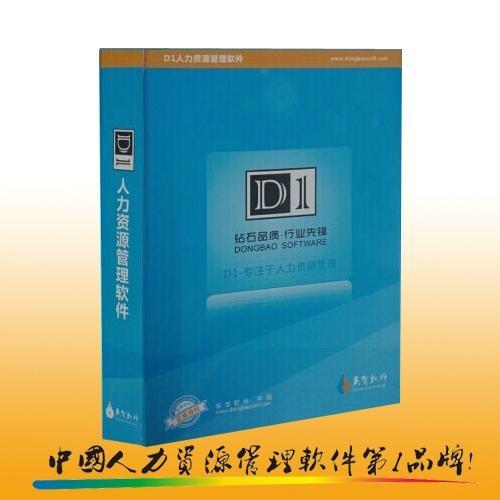 非常好用的惠州人事考勤工资管理系统 1
